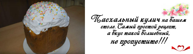Пасхальный кулич, самые вкусные рецепты куличей с фото