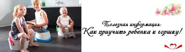 Как приучить ребенка к горшку ( в 1 год, 2 года)