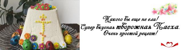 Рецепты приготовления Творожной пасхи