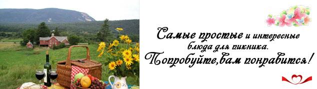 Меню на майские праздники на природе: салаты, закуски, овощи на гриле. Рецепт окрошки