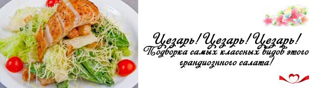 Салат Цезарь с курицей— рецепты классические с фото