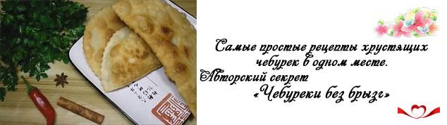 Чебуреки, пошаговый рецепт с фото