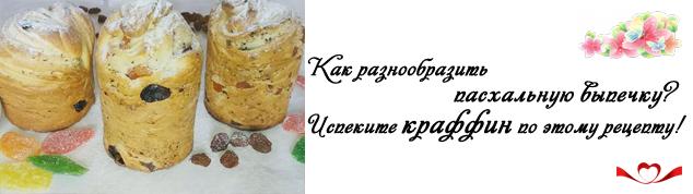 Рецепт, пасхальный Краффин из сдобного теста. Самый лучший, оригинальный и вкусный рецепт к Пасхе 2017 с фото