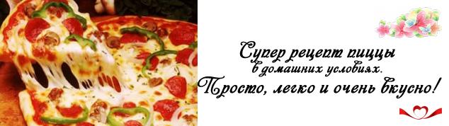 Домашняя пицца с колбасой, сыром и помидорами в духовке, рецепт