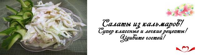 Салат с кальмарами— 20 вкусных и простыхрецептов с фото и видео