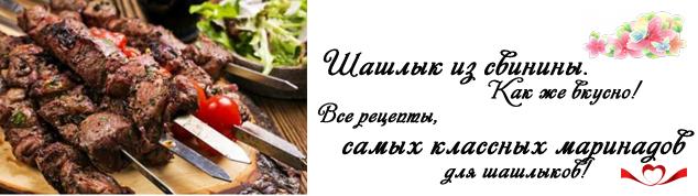 Шашлык из свинины, и самый вкусный маринад, чтобы мясо было мягким и сочным