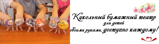 Бумажный кукольный театр из бумаги своими руками. Легко купить, а лучше скачать бесплатно и распечатать!