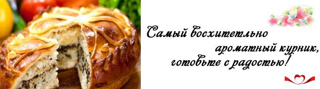 Курник. Простые рецепты, как просто и вкусно приготовить курник с картошкой и курицей, пошаговый рецепт с фото