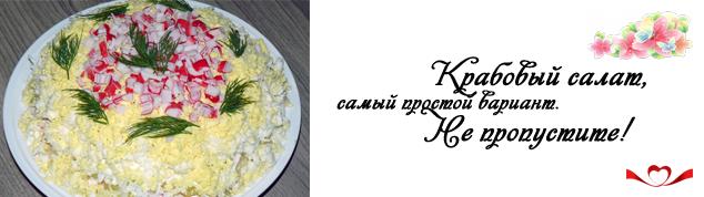 Крабовый салат, самый простой и вкусный рецепт