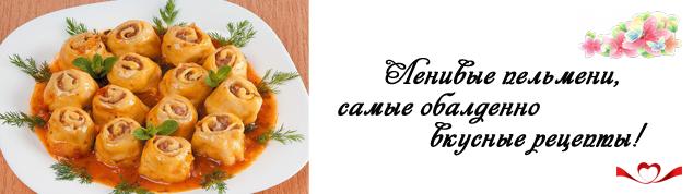 Ленивые пельмени, рецепты на сковороде, в духовке или в мультиварке