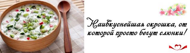 Окрошка классическая, рецепты. Как правильно и вкусно приготовить окрошку на квасе, кефире, сыворотке, минералке или майонезе