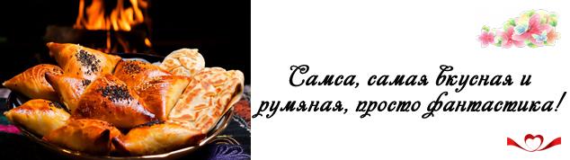Самса, рецепт приготовления в домашних условиях с фото