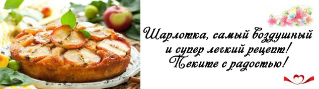 Рецепты шарлотки с яблоками в духовке