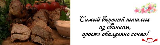 Шашлык из свинины. 3 идеи маринада для сочной свинины, чтобы мясо было мягкое