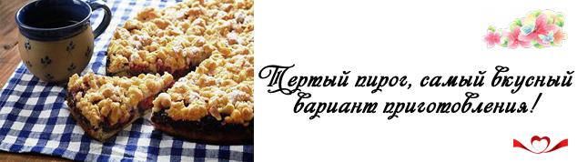 Тертый пирог на маргарине, пошаговый рецепт с фото