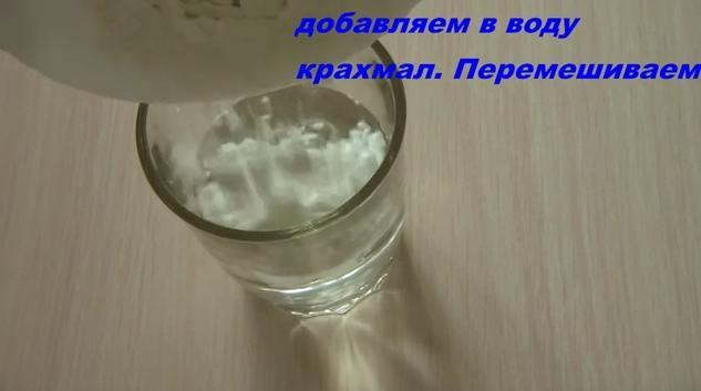 2dobavlyam krahmal