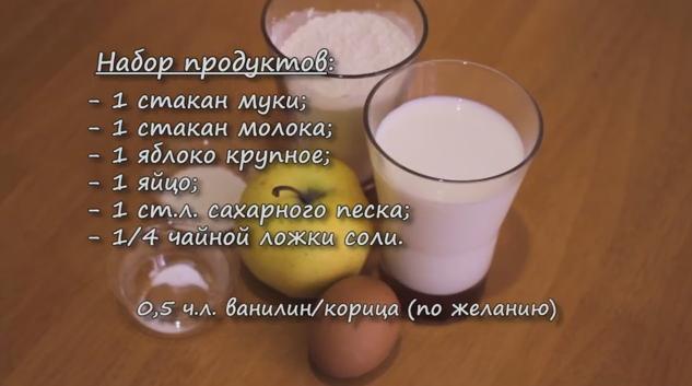 Дрожжевые оладьи на молоке