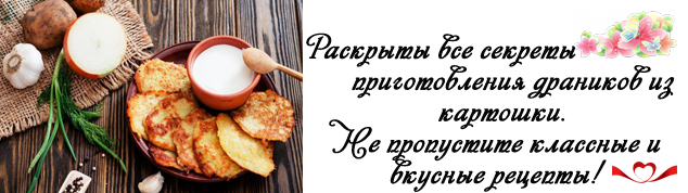 Драники картофельные. 10 пошаговых рецептов с фото