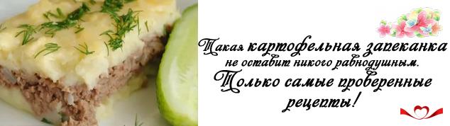 Картофельная запеканка в духовке, самые лучшие рецепты, с фото