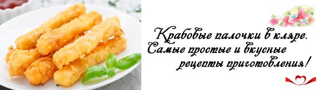 Крабовые палочки в кляре, рецепты приготовления с фото пошагово