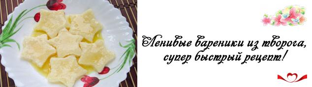 Ленивые вареники с творогом, 8 самых простых и вкусных рецептов