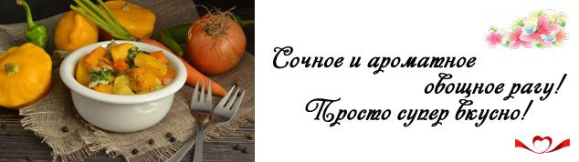 Овощное рагу, самые лучшие 10 рецептов приготовления с фото