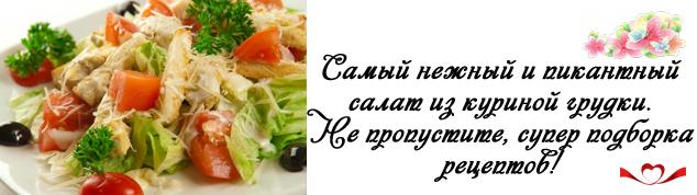 Салаты с курицей, рецепты с фото простые и вкусные