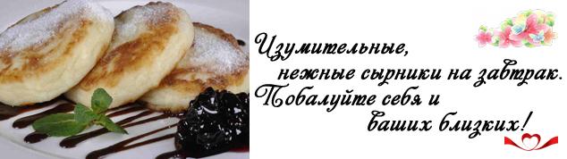 Сырники из творога, рецепты с фото пошагово