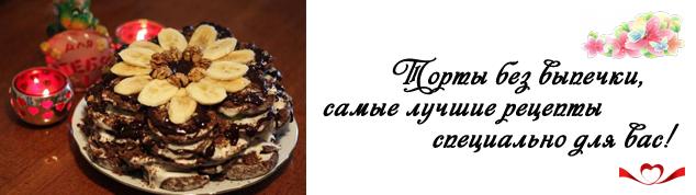 Торт без выпечки из печенья, рецепты с фото в домашних условиях