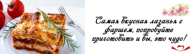 Лазанья с фаршем, 7 рецептов с фото в домашних условиях