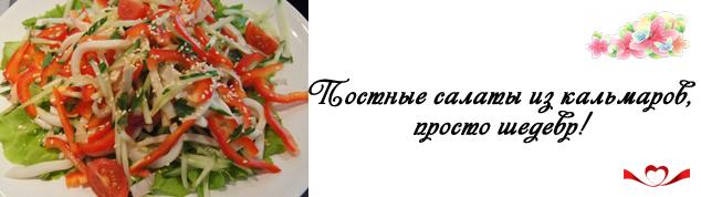 Салат с кальмарами постный, самый вкусный рецепт