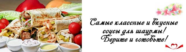 Соус для шаурмы в домашних условиях, как в ларьках: 10 рецептов пошагово с фото
