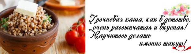 miniatura grechnevaya kasha
