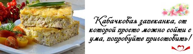 Запеканка из кабачков в духовке, рецепты