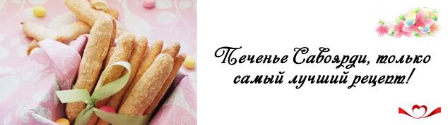 Печенье Савоярди, рецепты бисквитного печенья для тирамису