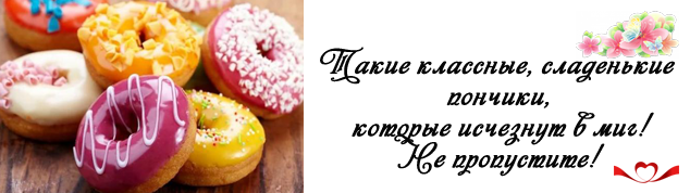 Пончики, 8 самых лучших и вкусных рецептов