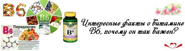 Пиридоксин – витамин В6 в нашем организме. Какую роль он играет, и какова инструкция по применению?
