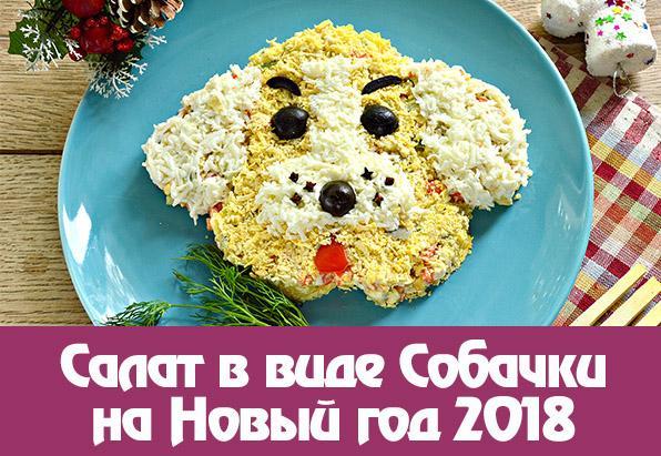 Салат на новый 2018 год рецепты с фото