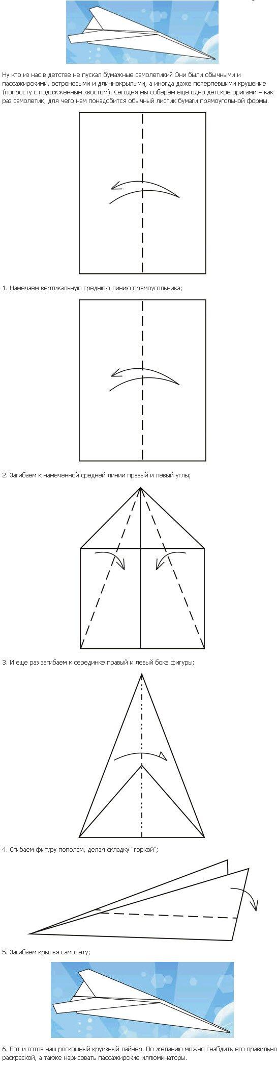 Инструкция как сделать самолеты из бумаги