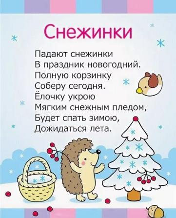 Стихи на новый год для детей смешные картинки