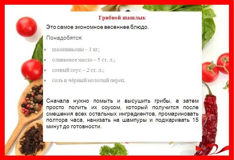 gribnoy shashlik