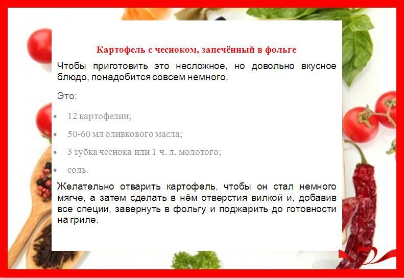 kartofel s chesnokom