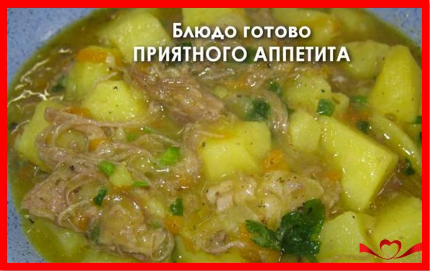 kartofel s tushenkoy