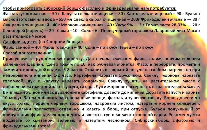 sibirskiy borsh