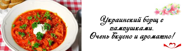 miniatura ykrainskiy borsh