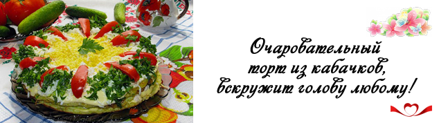 miniatura kabachkoviy tort