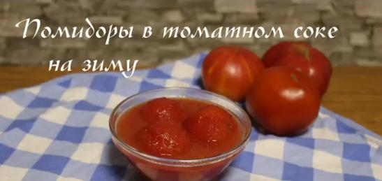 1 gotovue tomatu