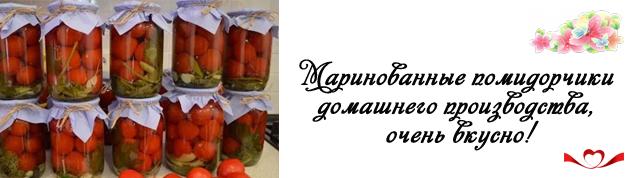miniatura marinovannie pomidori