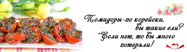 miniatura pomidoru po koreyski