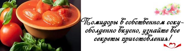 miniatura pomidoru v sobstvennom soku